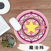 滑鼠墊 小號加厚可愛卡通女生鼠標墊游戲動漫筆記本電腦辦公桌墊可水洗『鹿角巷』