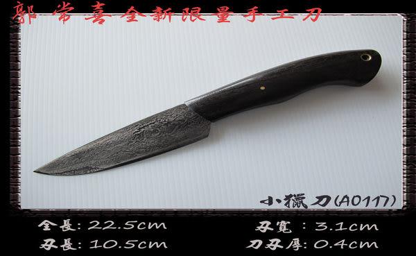 郭常喜與興達刀具--郭常喜限量手工刀品 小獵刀 (A0117) 外型小巧,方便攜帶。