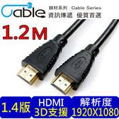 [富廉網] Cable HDMI (UDHDMI1.2) 1.2M 1.4a版高畫質影音傳輸線