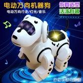 電動玩具萬向機器小狗寶寶兒童早教益智會唱歌女孩跳舞汽車男孩雙十二全館免運
