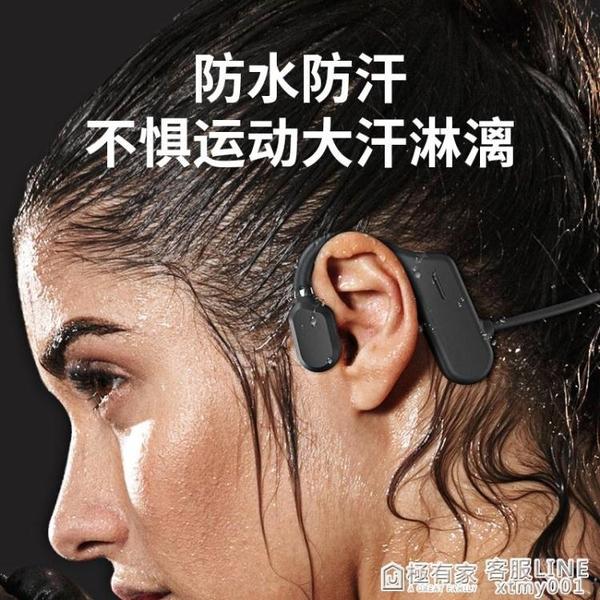 現貨 不入耳無線藍芽耳機雙耳運動跑步骨傳導掛耳式新概念掛脖式防水超長待機續航 極有家