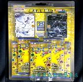 【Pokemon 25週年】 PTCG 寶可夢 集換式卡牌遊戲 劍&盾 歡天喜地組合 萊希拉姆&捷克羅姆 星光電玩