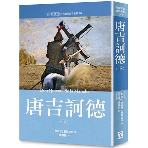 世界名著作品集10:唐吉訶德(下)【全新譯校】