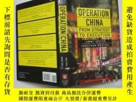 二手書博民逛書店Operation罕見China: From Strategy