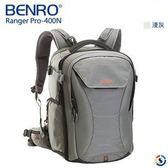 (5折特賣出清) BENRO百諾 遊俠雙肩包 RANGER PRO 400N(淺灰色)(可放14吋筆電)