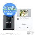 【配件王】日本代購 Panasonic 國際牌 VL-SV38KL 視訊門鈴 3.5吋 標準型 對講機 訪客紀錄 居家安全