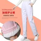 加絨護士褲子白色工作褲鬆緊腰冬裝加厚粉藍大碼男女醫生工作褲 小宅女