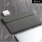 筆電包 蘋果筆記本air13.3寸電腦包Macbook12內膽包pro13保護套15.6手提公文包【快速出貨八折下殺】