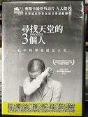 挖寶二手片-0B06-196-正版DVD-電影【尋找天堂的3個人】-尤莉亞維索姿卡雅 克里斯蒂安克勞斯(直購