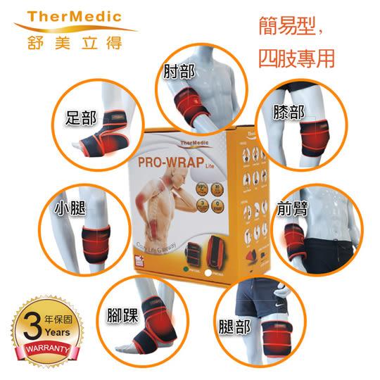 TherMedic舒美立得 六合一 四肢專用 熱敷護具 深層遠紅外線 熱敷墊 PW150L