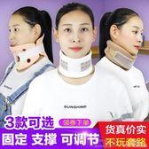 暖頸帶 頸托護頸套帶頸椎套器術後固定保護脖子圍領拉伸牽引家用男女 二度3C