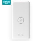 羅馬仕/romoss 10000毫安無線充電寶iPhone X/XS蘋果手機移動電源