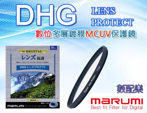 數配樂 日本 MARUMI DHG 58mm 數位 多層鍍膜 超薄框 LENS Protect MCUV 保護鏡 UV