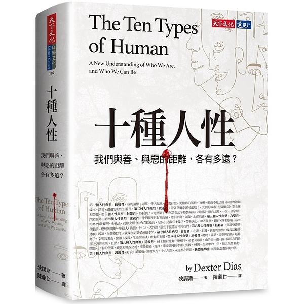 十種人性:我們與善、與惡的距離各有多遠?