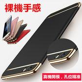 三星 Samsung S7 S6 S6Edge 手機殼 電鍍 奢華 保護套 磨砂 硬殼 超薄 全包 三合一 保護殼