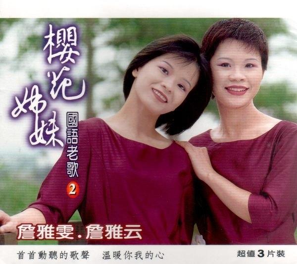 櫻花姊妹 國語老歌 第2集 CD 三片裝 詹雅雯 詹雅云 (購潮8)