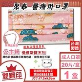 聚泰 聚隆 雙鋼印 成人醫療口罩 (優雅氣質-公主粉) 20入/盒 (台灣製造 CNS14774) 專品藥局【2017635】