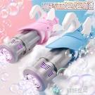 泡泡機 加特林泡泡機少女心ins網紅全自動電動不漏水手持兒童玩具吹泡槍