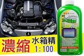 車世界 1:100超濃縮 水箱精 防鏽 冷卻 潤滑 1100ml裝 100%原液 須稀釋 水箱冷卻劑