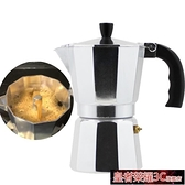 摩卡壺 意大利摩卡壺復古咖啡壺煮家用便攜意式濃縮滴濾壺初學黑咖啡壺YTL