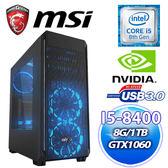 微星B360平台【暴龍英雄】Intel i5-8400六核 GTX1060獨顯  電競機【刷卡含稅價】