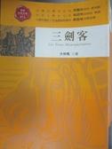 【書寶二手書T9/翻譯小說_ICC】三劍客_大仲馬