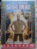 影音專賣店-D11-006-正版DVD*電影【全民情獸】-凱文詹姆斯