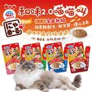 四個工作天出貨除了缺貨》日本製 和味2.0喵喵叫 發酵保健肉泥條 4種口味 12g 20入
