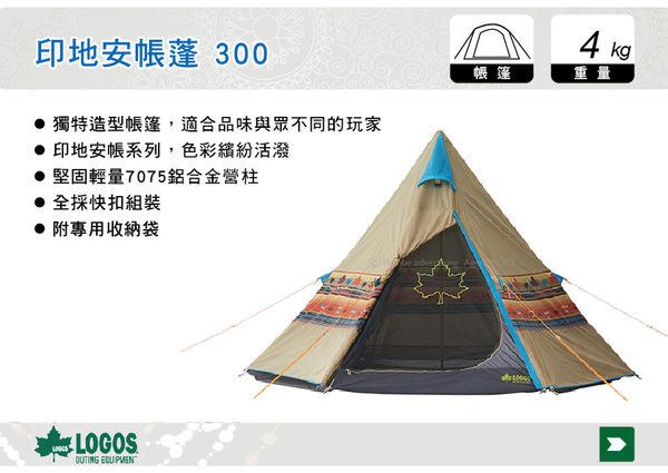 ||MyRack|| 日本LOGOS 印地安帳蓬 300 風格露營 炊事 客廳帳篷 露營 No.71806501