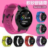 佳明 Garmin 225 手錶帶 矽膠帶 智慧手錶 手環錶帶 運動錶帶 替換帶 錶帶 腕帶 通用