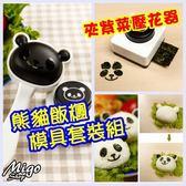 熊貓飯糰模具套裝