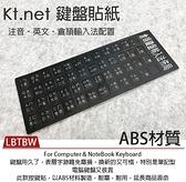 【KT廣鐸 鍵盤貼紙】不翹邊黑底白字 霧面觸感仿造鍵盤質感適合機械鍵盤 倉頡 注音 英文 輸入法