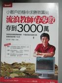【書寶二手書T1/投資_OMU】流浪教師存零股 存到3千萬_周文偉