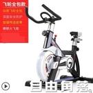 動感單車 家用室內鍛煉超靜音健身車健身房器材腳踏運動自行車CY 自由角落