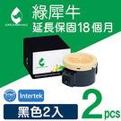 綠犀牛 for FUJI XEROX 2黑組合包 CT201918 黑色環保碳粉匣/適用 Fuji Xerox P255dw/M255z