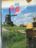 【書寶二手書T4/地理_JFA】荷蘭_原價600_APA Publications
