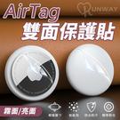 AirTag 雙面保護貼 亮面 磨砂 蘋果防丟器 保護膜 前後貼 防刮防指紋 疏油疏水【2入一組】