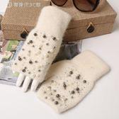 毛線手套冬季韓版可愛兔絨半指半截手套露手指珍珠裝飾針織羊毛線學生保暖 父親節好康下殺