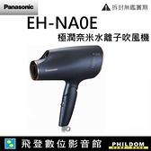 贈SP2108美妝鏡 國際Panasonic EH-NA0E極潤奈米水離子吹風機 台灣松下公司貨 EHNA0E吹風機 NA0E 開發票