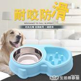 寵物用品泰迪塑料飲食防滑不銹鋼雙碗狗狗慢食防噎碗大小型犬飯盆 生活樂事館