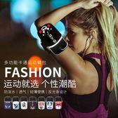 跑步手機臂包男女運動臂套健身專用裝備蘋果華為手機袋手腕手臂包 my298 【衣好月圓】