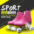 成人雙排旱冰鞋兒童四輪輪滑鞋成年男女溜冰...