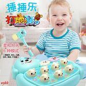 兒童打地鼠玩具幼兒益智大號男女孩0-1