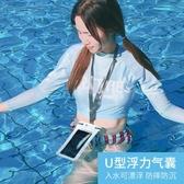 手機防水袋潛水套可觸屏通用游泳溫泉掛脖透明密封殼 至簡元素