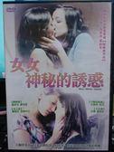 挖寶二手片-L08-035-正版DVD*電影【女女-神秘的誘惑】-教練與男孩導演