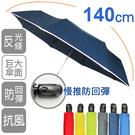 【大傘面】安全自動傘反光條巨無霸-6色-防回彈|雨之情品牌雨傘|客製化廣告傘