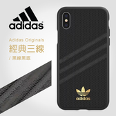 adidas Originals 經典三線 5.8吋 iPhone X/XS 黑線黑底 雙材質保護殼 斜紋 背蓋/手機套/保護套/手機殼/33315