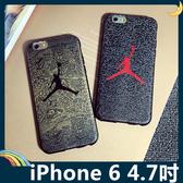 iPhone 6 6s 4 7 吋蠶絲紋保護套軟殼空中飛人公牛喬丹潮牌同款全包款矽膠套手機