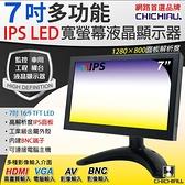 7吋IPS LED液晶螢幕顯示器(AV、BNC、VGA、HDMI) 702IPS型@桃保