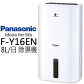 【滿1件折扣】Panasonic 國際牌 F-Y16EN 除濕機 8L/日